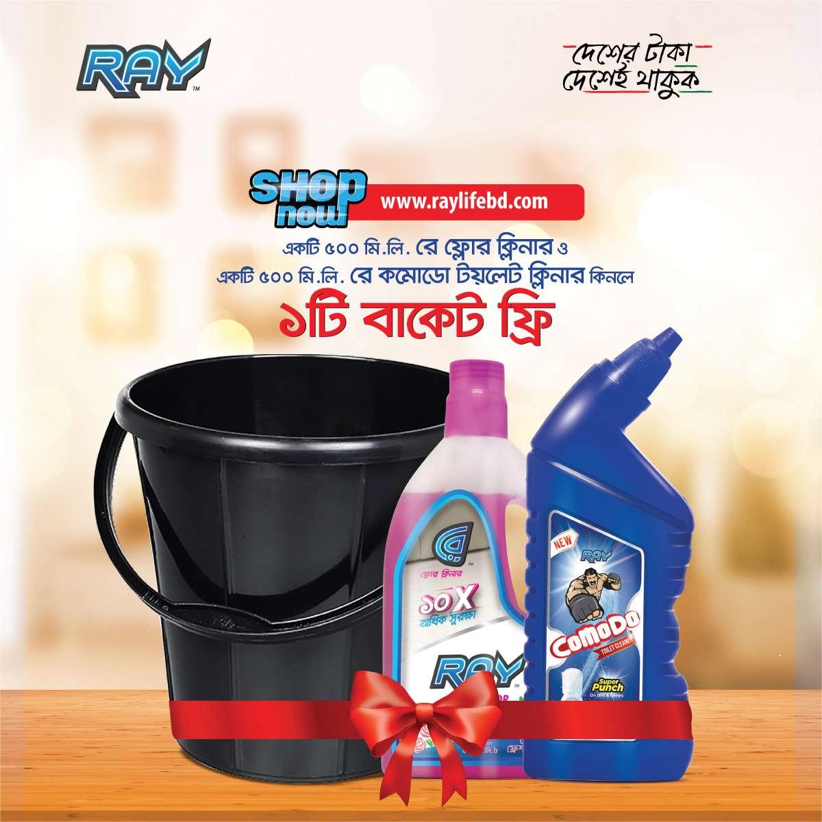 Buy Floor Cleaner 500 ml & Toilet Cleaner 500 ml and Get free Bucket